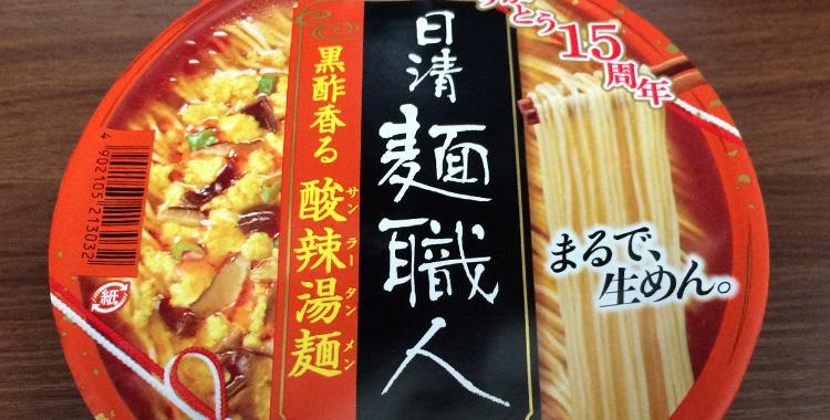 日清麺職人 酸辣湯(さんらーたん)