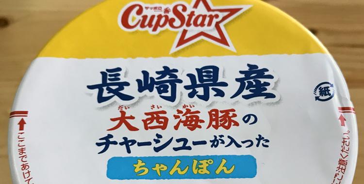 サッポロ一番×全農 カップスター 長崎県産大西海(だいさいかい)豚のチャーシューが入った ちゃんぽん
