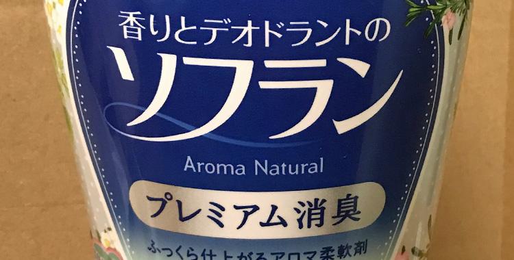 ソフラン ホワイトハーブアロマの香り