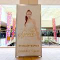 沖縄市のプラザハウスで行われた安室奈美恵さん引退イベント「namie amuro Final Space OKINAWA」 写真メモ