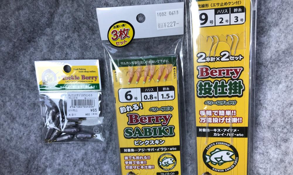 沖縄でサビキ釣りの仕掛けを買うならタックルベリー? シーランド? サンノリー?