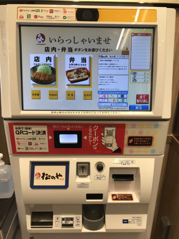 食券機でメニューを選択します。各種QRコード決済も利用可能です。あれ、クレジットはダメなのか?
