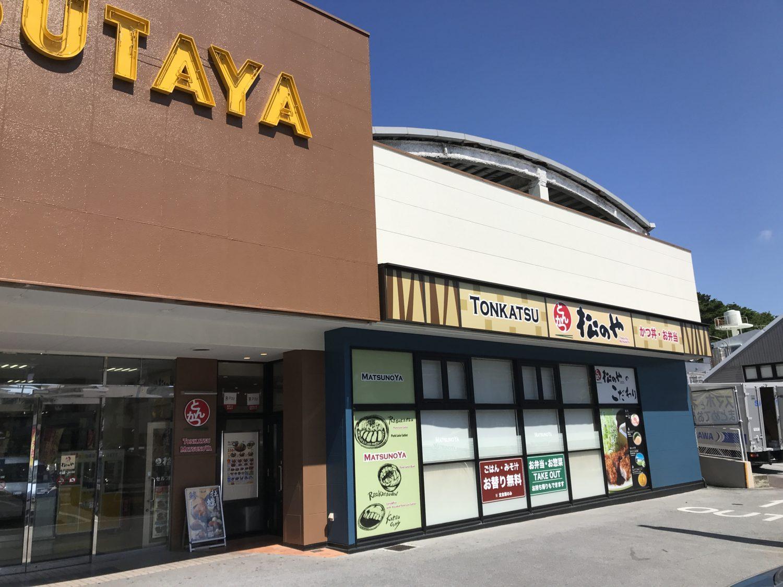 TSUTAYAと並立している松のや小禄店。空が青い!