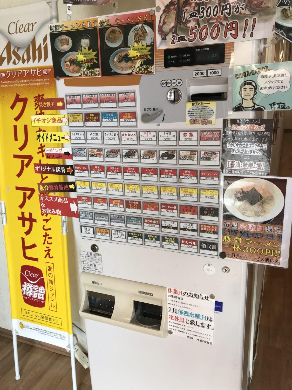 哲麺縁 浦添店の食券機。最下段の左から2番目「替玉食べ放題」が150円ですって!