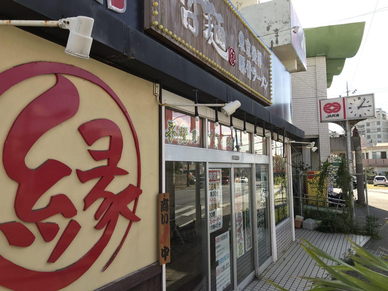 哲麺縁 浦添店。「縁」の大きな文字が目を引きます。