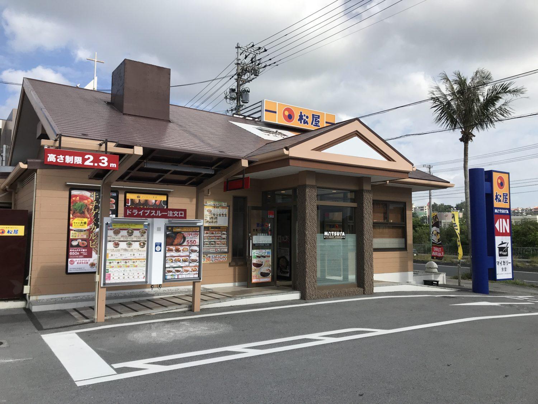 マイカリー食堂 北谷美浜店。