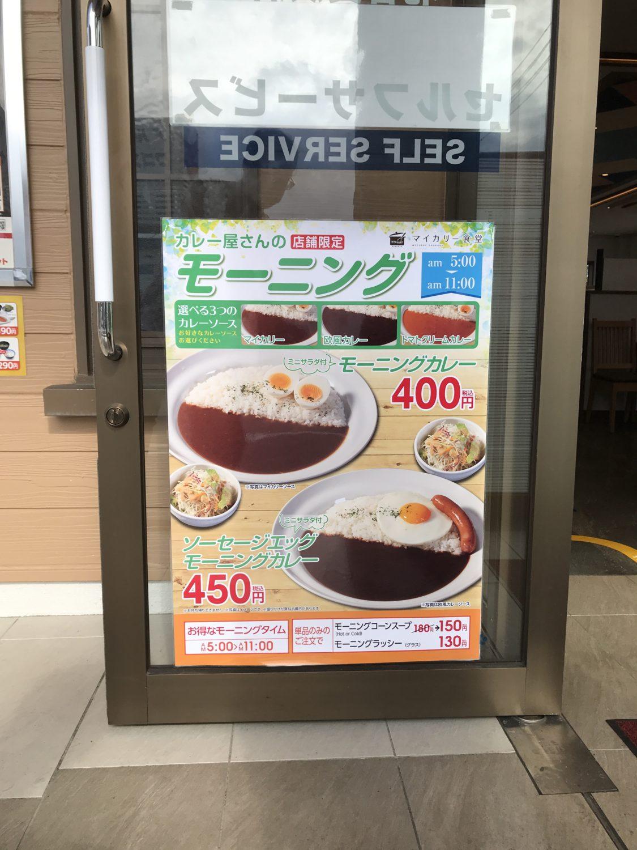入り口にはマイカリー食堂のモーニングメニューが。サラダがついて400円。カレーソースの種類も選べるのはいいですね。