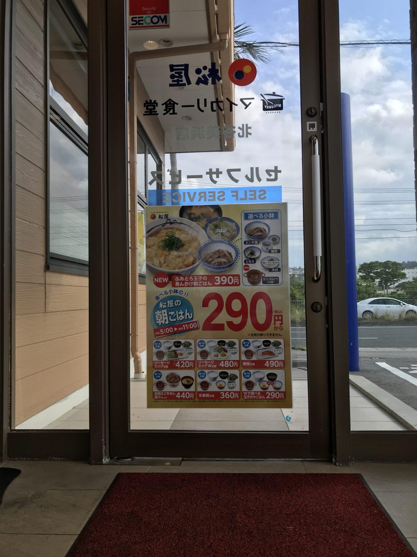 こちらは併設の松屋の朝ごはんメニュー、290円から。390円のメニューは、朝からお腹いっぱいになりそう。