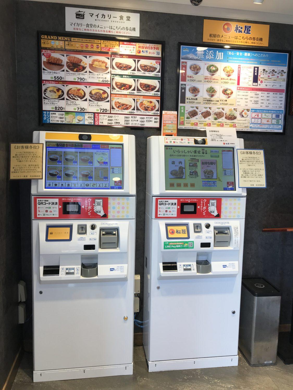 左のマイカリー食堂の食券機では松屋メニューは注文できず、またその逆も同様です。