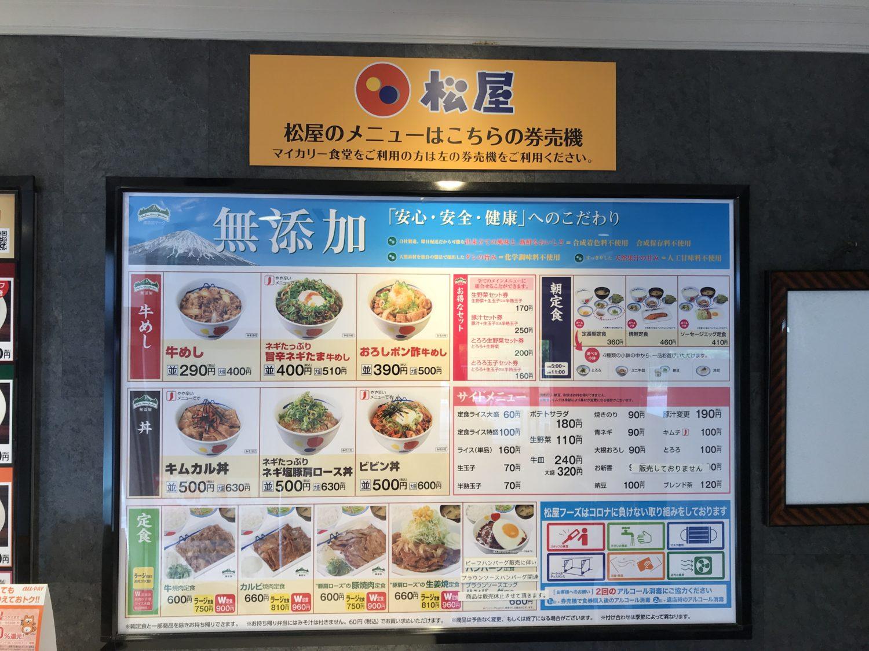 こちらは松屋のメニュー。全国価格320円の牛めしが沖縄価格(?)で290円!