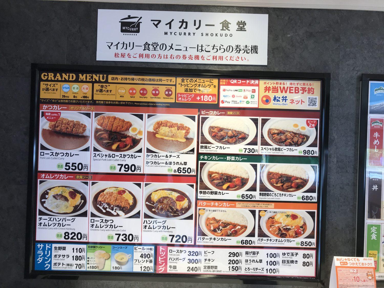 マイカリー食堂のメニュー一覧。ロースかつカレーが550円は安い! それと辛さも無料で変更可能です!