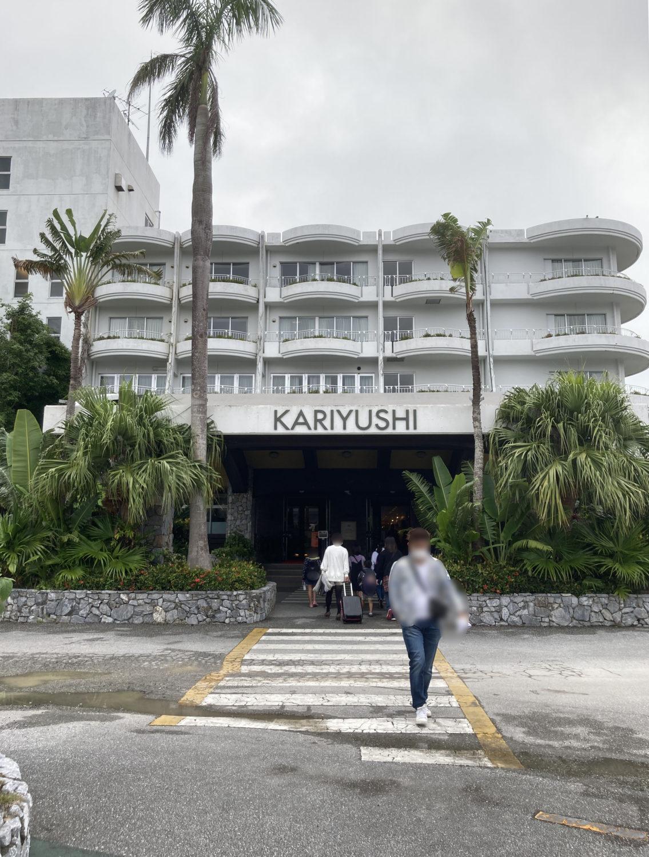 『沖縄かりゆしビーチリゾート・オーシャンスパ』の正面入口。あれ、こんなに古い感じだったかな?