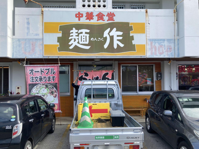 麺作です。車はお店の前の空いてる場所に駐車する感じっぽい。