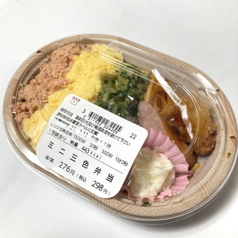 ローソン ミニ三色弁当。沖縄限定商品? 税込298円です。