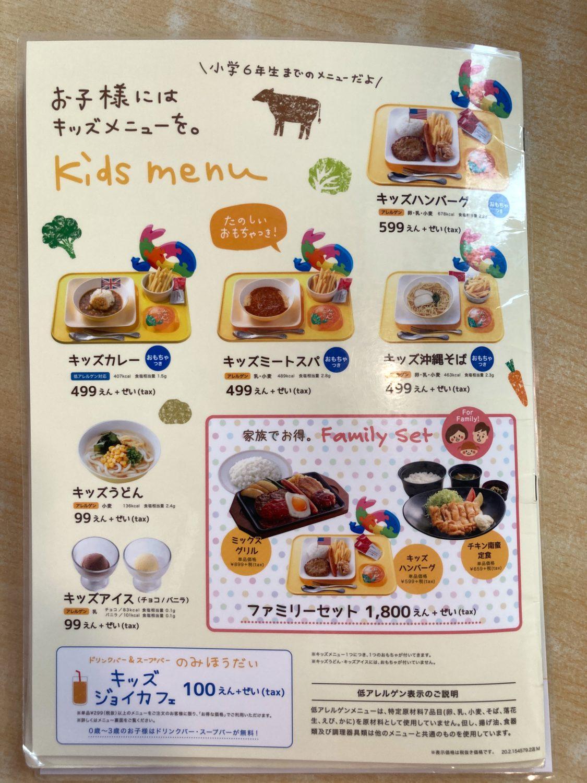 ジョイフルの子どもメニュー。ドリンク+スープバーがプラス100円(税別)なのがうれしい!