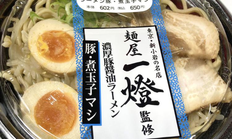 ローソンの『麺屋一燈監修 濃厚豚醤油ラーメン 豚・煮玉子マシ』と『ミニ三色弁当』を食べてみた!