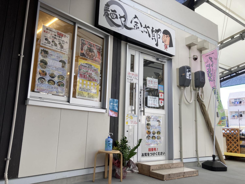 『麺や 金太郎』のお店外観。ちょっとプレハブチックな印象。