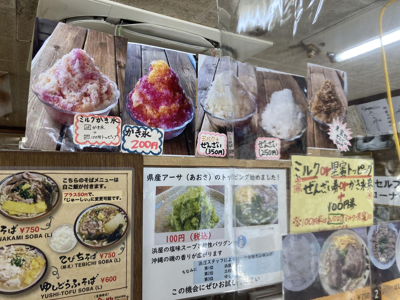 かき氷、ぜんざいもありました。これだけシロップたっぷりのかき氷が200円ならお安いのでは?