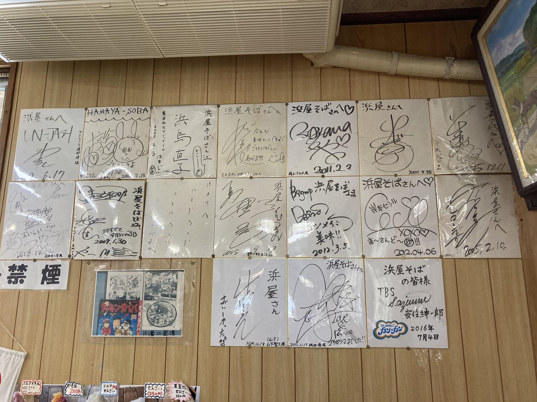 山P、TBSの安住紳一郎さんのサイン。