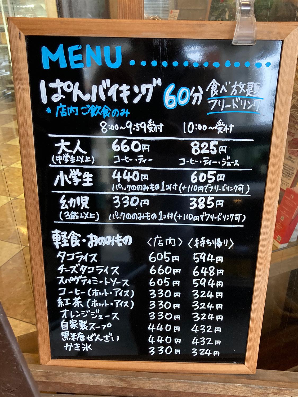 金城ベーカリーの料金表です。<br>8時から10時前の受付が格安とはなりますが、<br>10時以降はパンのラインナップがグレードアップするという噂あり。