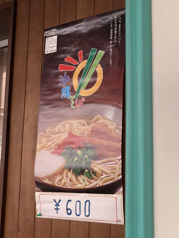 沖縄そばもあります。そういえば冷たい物を食べると、しょっぱいものが食べたくなりませんか?