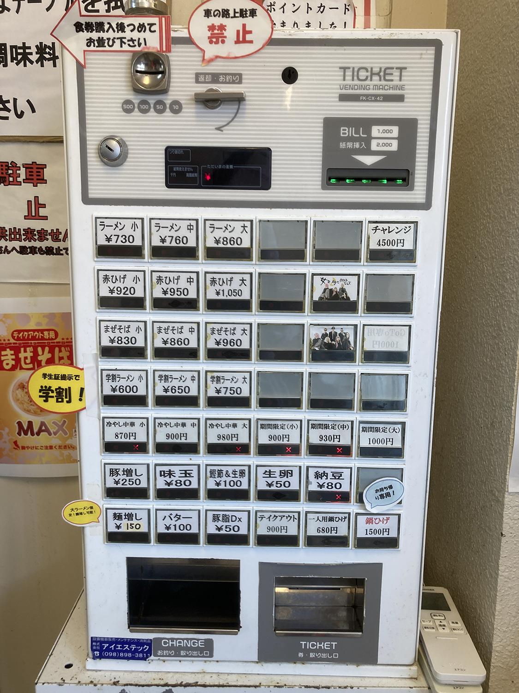 『赤ひげラーメン 那覇松山店』は食券制となります。<br>前回同様、ラーメン中(760円)をいただきました。