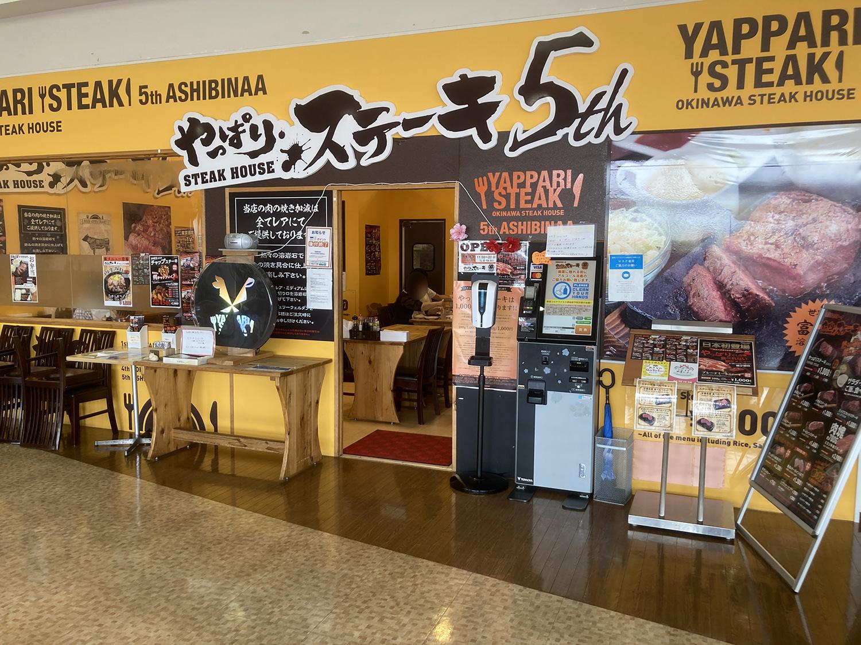 """お店の入り口。「5th」とナンバリングされているのは直営店らしいです。<br /><a href=""""https://yapparigroup.jp/shop.html"""">公式サイト</a>を見た感じ、フランチャイズはナンバリング無しらしい。"""