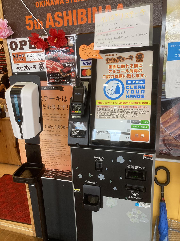 お店は食券制。クレジットカードも使用可能です。