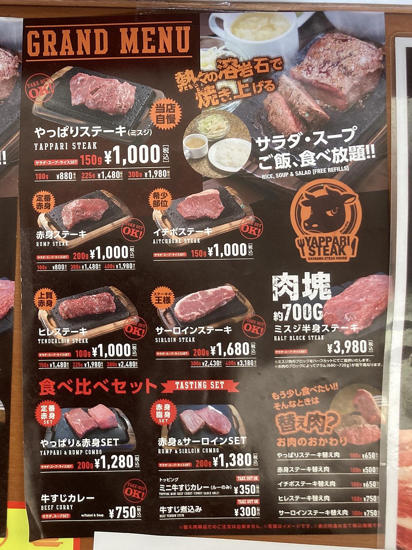 """お見せ前のメニュー表を眺める。<br />ここにはありませんが「<a href=""""https://yapparigroup.jp/menu.html"""">ミックスカットステーキ 180g(1,000円)</a>」をオーダーしました!"""
