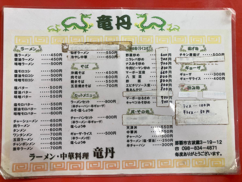 『竜丹』のメニューです。ラーメンが450円から!