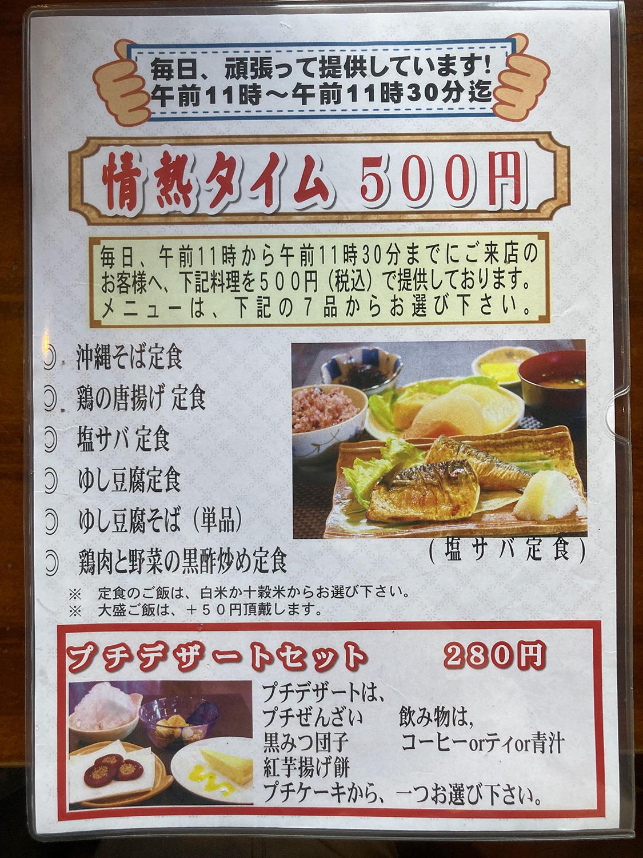 今日はこれを目的に来店しました!<br> 11:00〜11:30限定の「情熱タイム」では500円の特別メニューが提供されています!