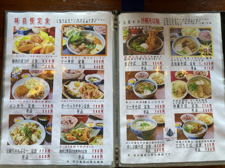この辺りは沖縄の定番メニューかな。<br>でも全て、いちいち美味しそうでオーダー時に迷ってしまいそう。