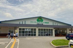 ファーマーズマーケット南風原『くがに市場』は、沖縄の野菜と果物が盛りだくさん。