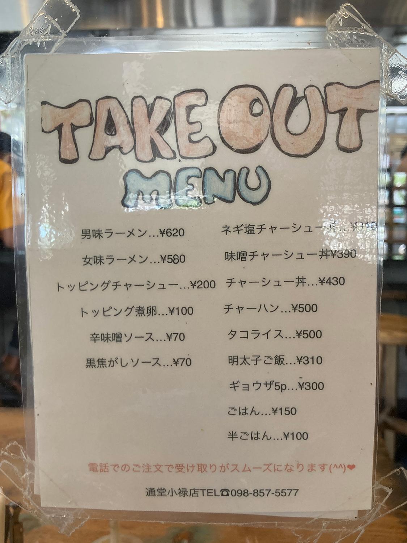 こちらがお持ち帰りメニュー。<br>店内での価格より100円ほど安くなっているようで!