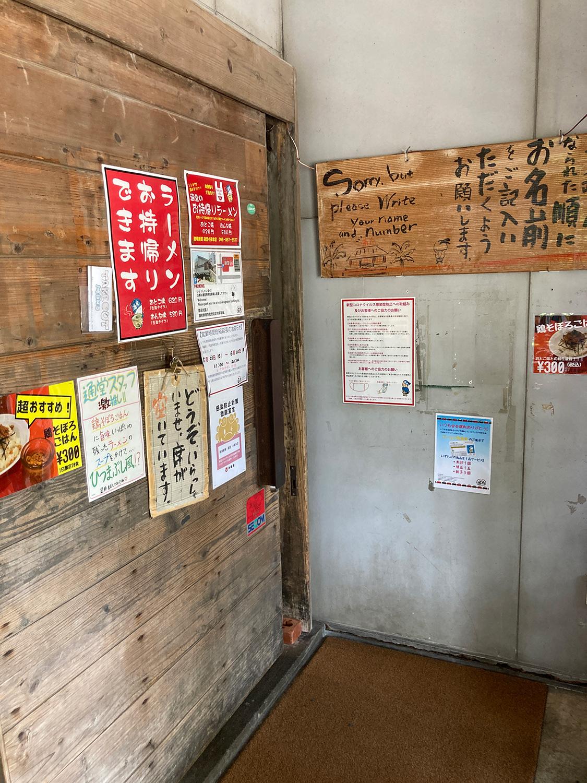 ラーメン通堂 小禄本店の入り口。<br>コロナ前は海外からのお客さんも多くて、<br>ウェイティングリストには日本語、アルファベットの名前がズラズラーっとありました...。<br>コロナめ!