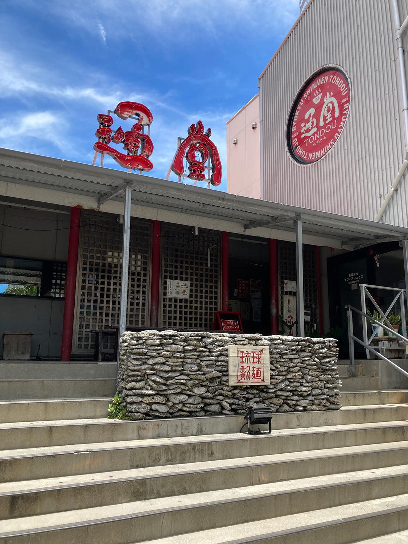 琉球新麺 通堂 小禄本店。混雑時は入口前に人だかりができます。