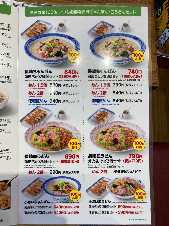 セットメニューです。<br>組み合わせによって100円ほど安くなったりします。