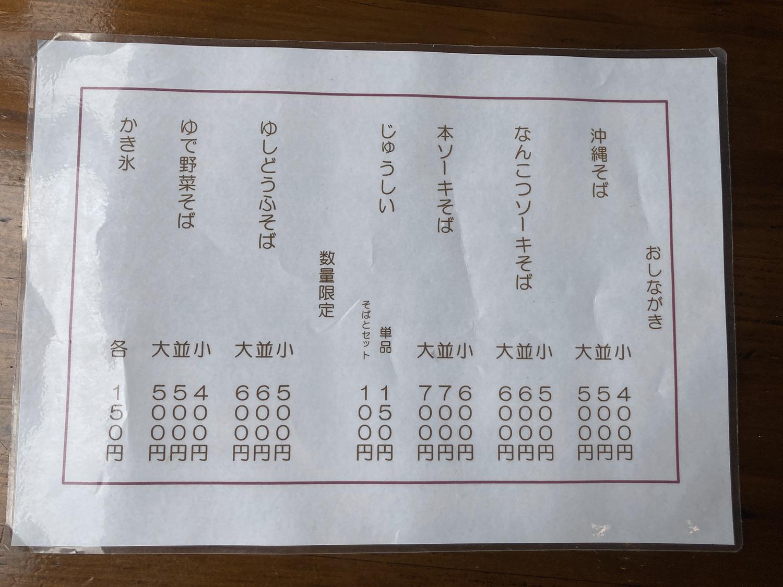 『麺家にらい』のメニューです。<br>結構リーズナブルな価格設定です。<br>また「並」と「大」の価格が同じというのも有り難い。