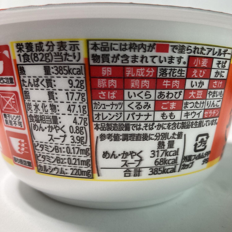 385kcal、食塩4.7gと、一般的なカップラーメンレベルかと思います。