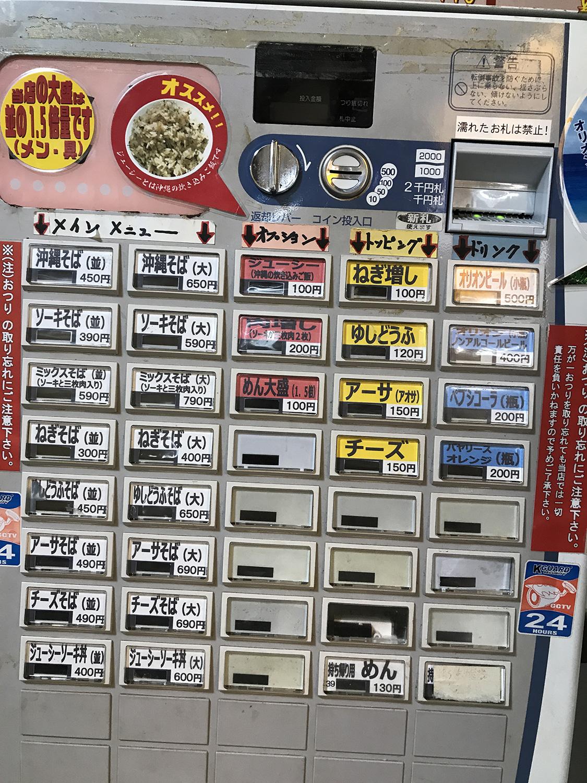 『牧志そば』の券売機。<br>そうそう、ジューシーもオススメなんです。