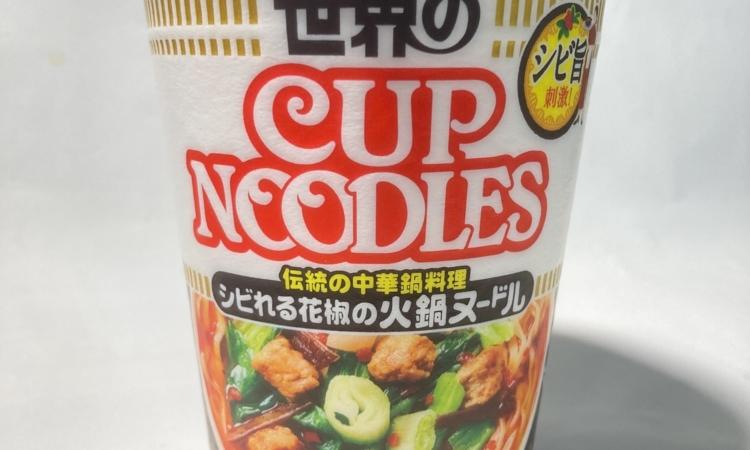 「カップヌードル シビれる花椒の火鍋ヌードル」を食べたら口の周りが痺れた。