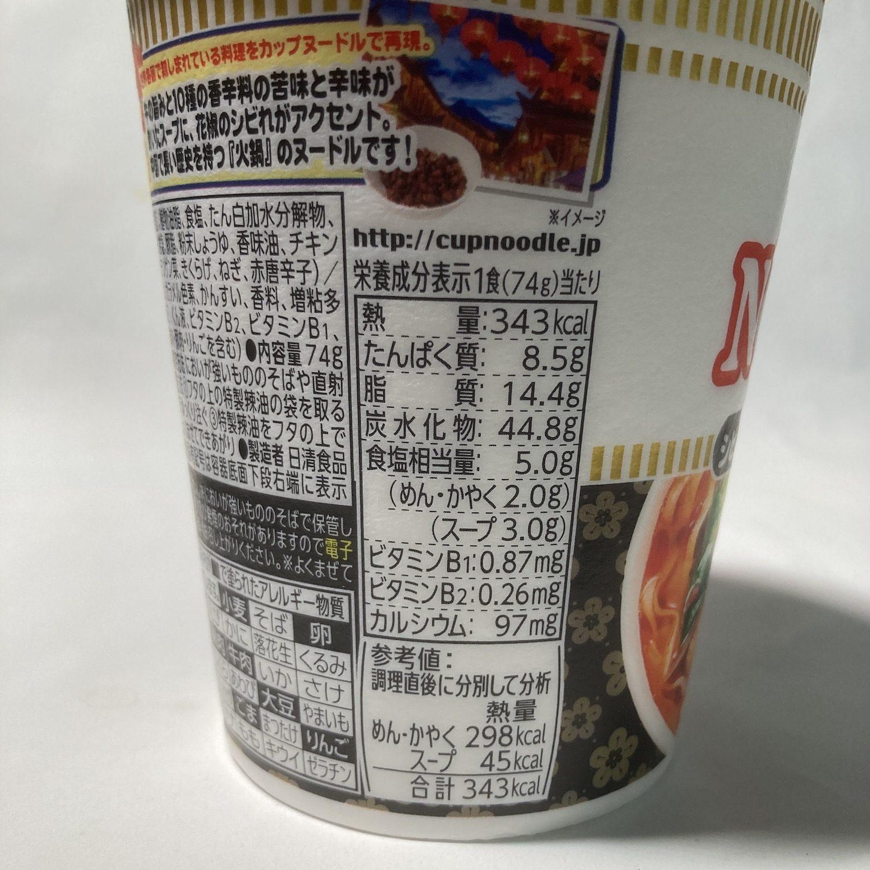 カロリーは343kcal、塩分は5.0gでした。